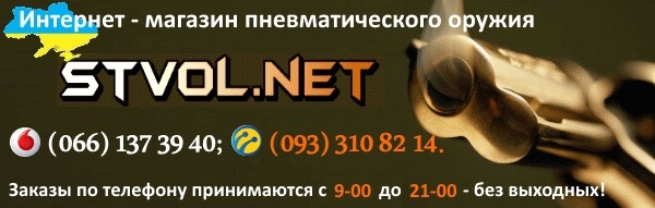 Stvol.net интернет - магазин пневматического оружия